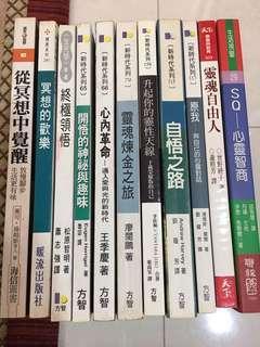 冥想與開悟等書籍(共11本)