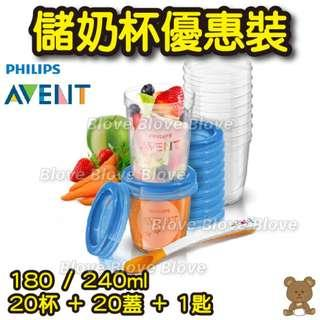 Blove 英國 飛利浦 Philips Avent 母乳保鮮 儲奶袋 儲存 保存 食物盒 接駁奶樽 接駁器 儲奶杯優惠裝 #AV7186