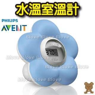 Blove 英國 飛利浦 Philips Avent 嬰兒洗澡 沖涼測水溫計 温度計 電子防水 溫度計 水溫室溫計 #AV8968