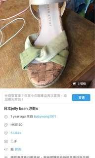 執筍野💝日牌jelly beans 🈹🈹🈹購物狂斷捨離