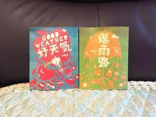 903 少爺占廣播劇 - 好天氣&落雨路