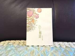 心之輪迴 - 林詠琛