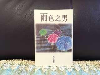 雨色之男 - 林詠琛