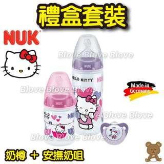 Blove 德國 NUK Milk Bottle 嬰兒奶咀 嬰兒玩咀 BB奶咀 BB奶嘴 安撫奶嘴 奶樽 奶瓶 Hello Kitty 禮盒套裝 #NUK40741890