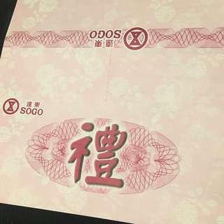 SOGO 禮卷 面額$8000