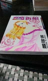 台灣漫畫 - 郵購新娘