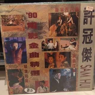許冠傑 90電影金曲精選 黑膠唱片