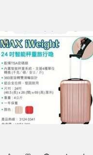 Max iweight 24吋行李箱 一齊去鋪攞 保證新貨