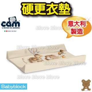 Blove 意大利 Cam Italy 嬰兒換尿片墊 BB換片墊 尿墊 換片墊 Babyblock 硬更衣墊 #CAMV291