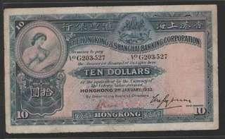 絕對罕有1933年,豐十元手簽纸幣