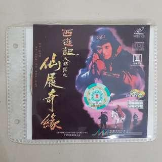 西游记之仙履奇缘 (A Chinese Odyssey Part Two Cinderella), VCD, 周星驰 (Stephen Chow) 主演, Hong Kong Movie