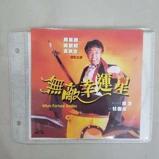 无敌幸运星 (When Fortune Smiles), VCD, 周星驰 (Stephen Chow) 主演, Hong Kong Movie