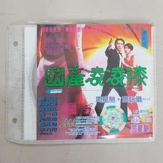 国产凌凌漆 (From Beijing With Love), VCD, 周星驰 (Stephen Chow) 主演, Hong Kong Movie