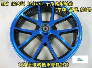 🚚 十爪 RDR 1005型 RS100.CUXI 輪圈.鋁圈.輪框(附軸承)(前碟)-黑/藍烤漆