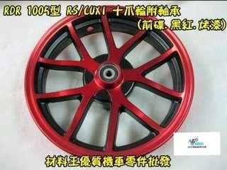 🚚 RDR 1005型 RS100.CUXI 十爪輪圈.鋁圈.輪框(附軸承)(前碟)-黑/紅烤漆