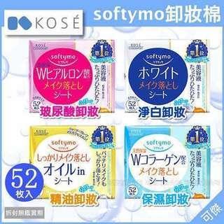 [$1張]日本 KOSE 高絲 Softymo 卸妝棉