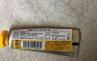 清茶護手霜10ml