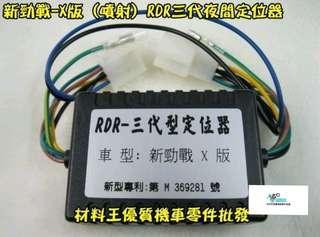🚚 新勁戰三代.新勁戰 X.新勁戰-X RDR 三代夜間方向燈定位器