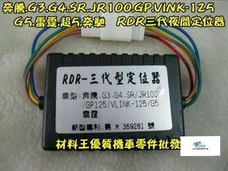 🚚 奔騰.G3.G4.SR.JR100.GP/2.VINK-125.G5.雷霆.超5 RDR 三代夜間方向燈定位器