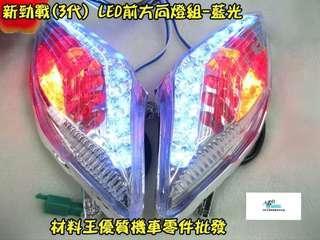 🚚 新勁戰三代.最新勁戰.新勁戰X.新新勁戰 LED 前方向燈組-藍光&白光