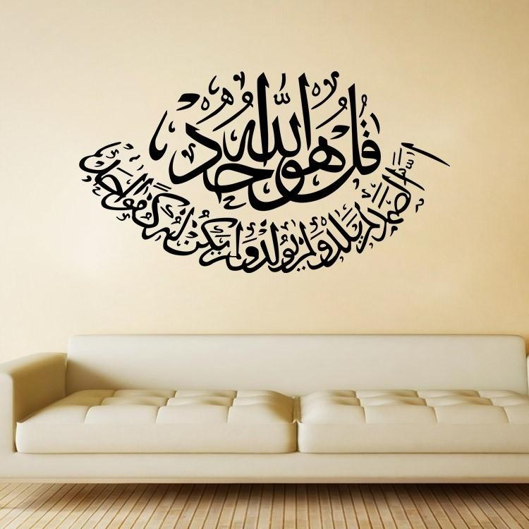 Islamic Muslim Wall sticke Art Calligraphy.