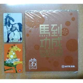 MTR 港鐵 2014 馬到功成 甲午馬年紀念車票  (連封套)