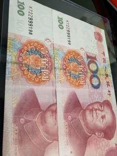 2005年人民幣$100(靚號)999199及999198