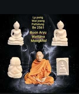🚚 Thai Amulet Lp Pong BE 2561