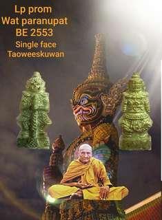 🚚 Thai amulet lp phrom