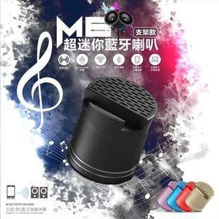 🚚 M8超迷你藍芽小喇叭 軍工鋁合金外型 支援1對2對接 看劇神器 藍牙無線喇叭 支架喇叭