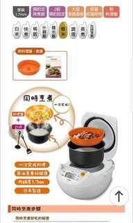 全新日製電子鍋