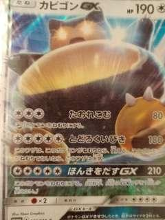 Pokemon SR card