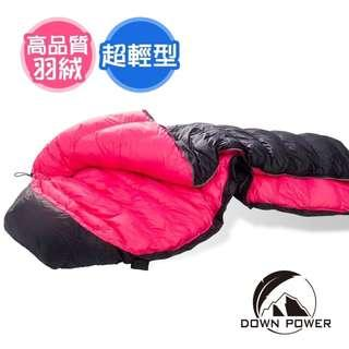 Down Power 溫感羽絨睡袋 超輕版 DP340 兩款顏色可選