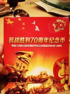 抗戰勝利70周年紀念幣