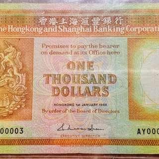 1989`HSBC $1000 (咸蛋黃)細號000003