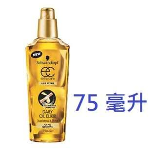 施華寇 Schwarzkopf 護髮油 75ml Extra Care Oil Elixir