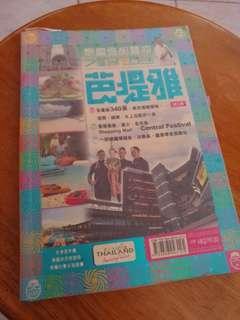 芭提雅旅遊書