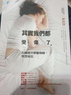 🚚 【降價】中文書-其實我們都受傷了