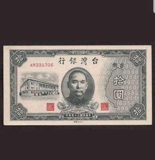 🚚 China Taiwan $10 Dollar Banknote (AUNC)