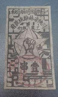 🚚 China Soviet Red- Szechuan Shensi Currency