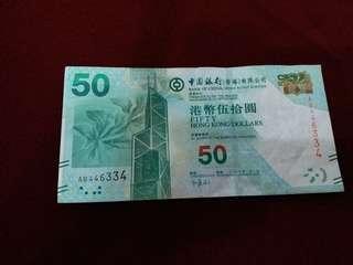 中銀鈔票AB版