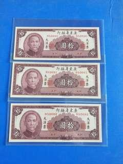 🚚 The Kwangtung Provincial Bank 10 yuan 1949 3 running number UNC
