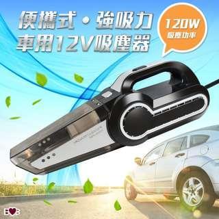 <超便利> 汽車專用 便攜式 強力吸塵器
