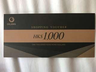 OGAWA $1000 Massage Chair Voucher 按摩傢具禮券