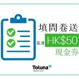 [新年利是$88] [時薪80] 集合香港所有賺取禮劵/現金的網上社區