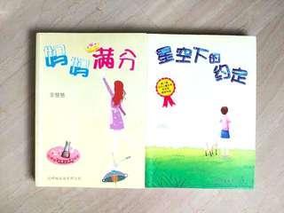 Chinese Books (Award winning - 妈妈满分,星空下的约定)