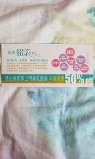 香港催乳中心服務半價優惠券