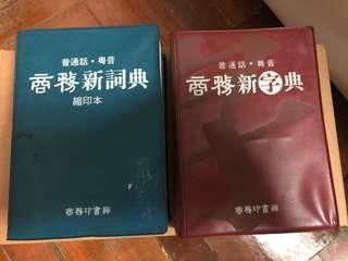 商務新詞典•商務新字典
