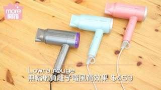 全新正版行貨👑日本Lowra rouge無輻射負離子電風筒🇯🇵
