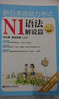 新日本語能力考試 N1 語法 解說篇
